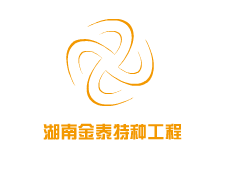 湖南金泰特种工程施工有限公司