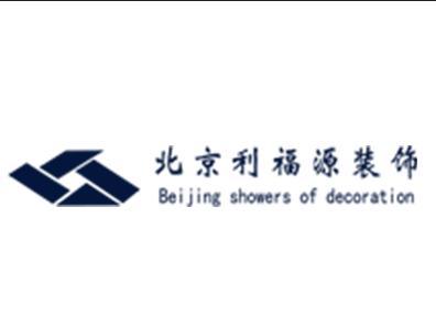 北京利福源装饰工程有限公司