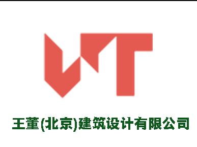 王董(北京)建筑设计有限公司