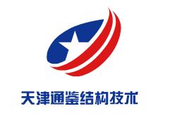 天津通鉴结构技术工程有限公司