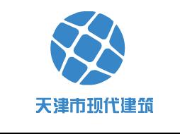 天津市现代建筑科技开发有限公司