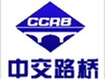 中交路桥科技有限公司