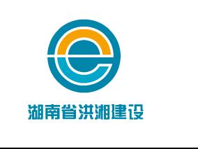湖南省洪湘建设发展有限公司