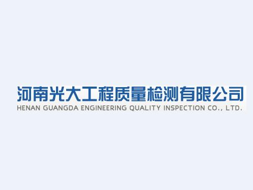 河南光大工程质量检测有限公司