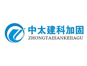重庆中太建科建筑加固有限公司