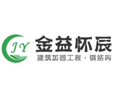 北京金益怀辰工程技术有限公司