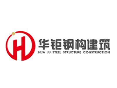 广州华钜钢结构建筑有限公司