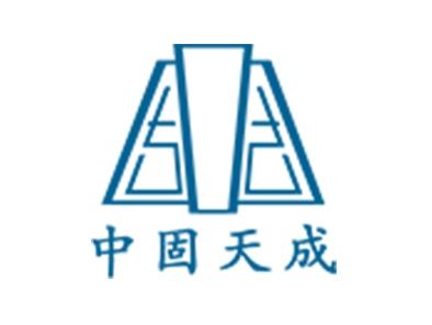 北京中固天成建筑工程技术有限公司