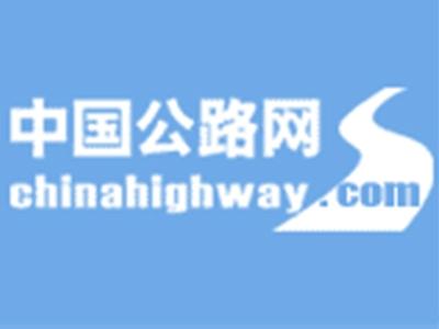 中交公路养护工程技术有限公司