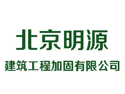 北京明源建筑工程加固有限公司