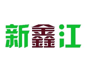 北京新鑫江建筑加固工程有限公司