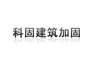 重庆科固建筑结构加固有限公司