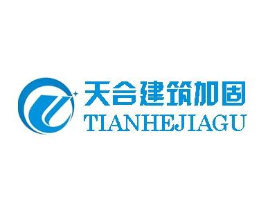 重庆天合建筑结构加固有限公司