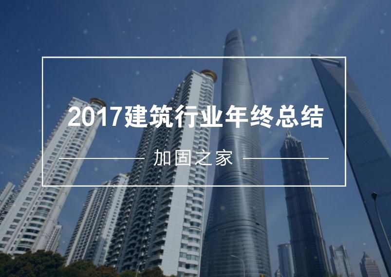 给2017年的建筑工程行业做个年终总结!