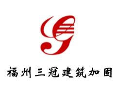 福州三冠建筑加固工程有限公司