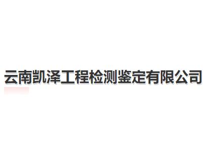 云南凯泽工程检测鉴定有限公司