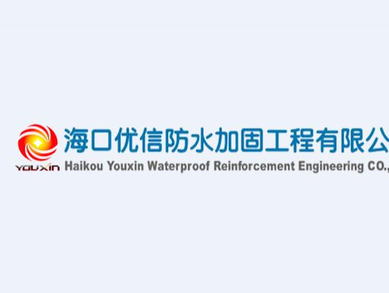 海口优信防水加固工程有限公司