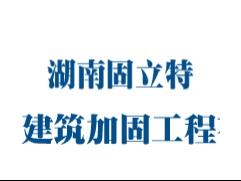 湖南固立特建筑加固工程有限公司