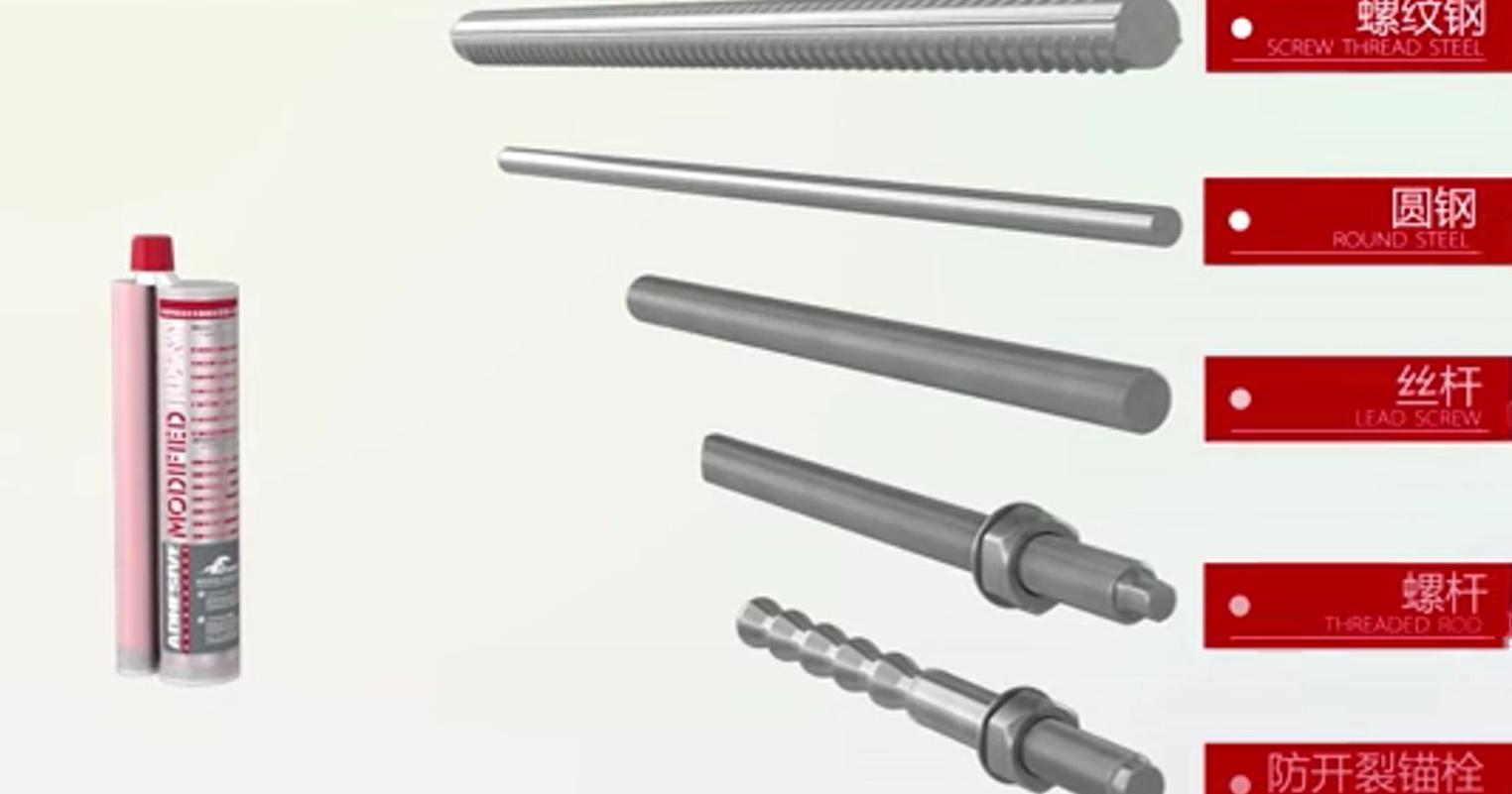 植筋加固3D标准施工流程