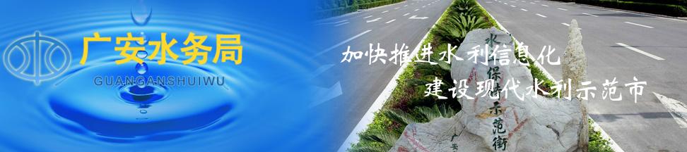 """广安市""""四个三""""强力推进病险水库除险加固工作"""