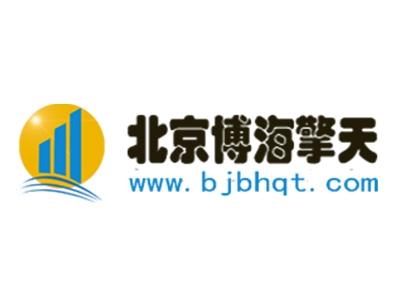 北京博海擎天建筑工程有限公司