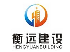 湖南衡远建设工程有限公司