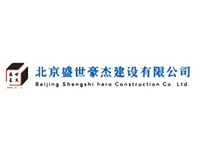 北京盛世豪杰建设有限公司