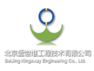 北京盛世维工程技术有限公司