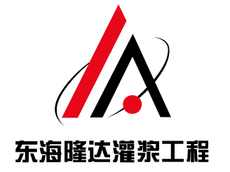 天津市东海隆达灌浆工程有限公司