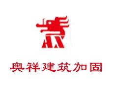福州市奥祥建筑加固工程有限公司