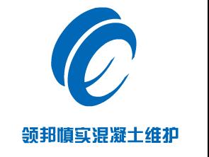 天津领邦慎实混凝土维护工程技术有限公司