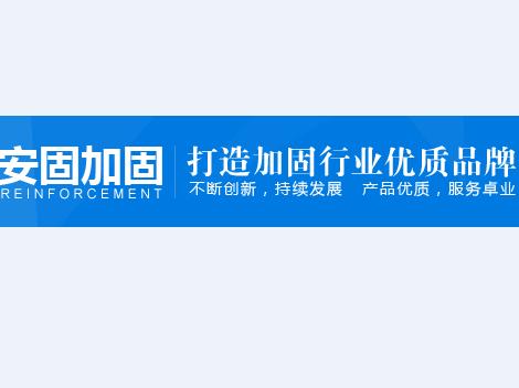 云南安固加固工程有限公司