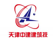 天津中建建筑技术发展有限公司
