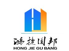 厦门市鸿捷固邦建筑工程有限公司