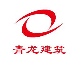 天津市青龙建筑安装工程有限公司