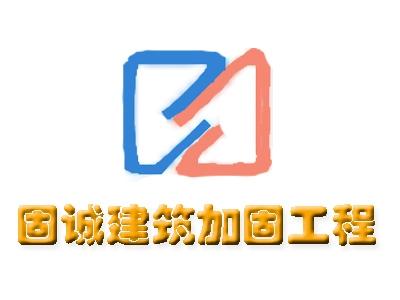 安徽省固诚建筑加固工程有限公司