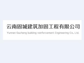 云南固城建筑加固工程有限公司