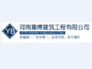 河南豫博建筑工程有限公司