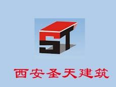 西安圣天建筑工程科技有限公司