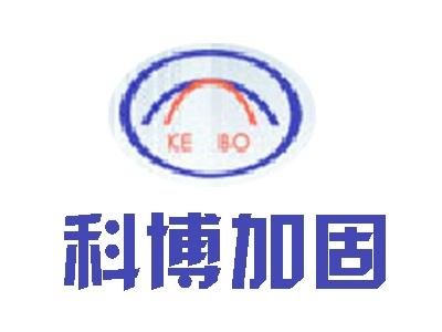 浙江科博加固工程有限公司