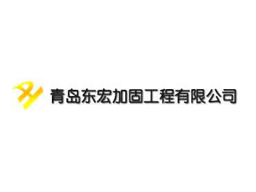青岛东宏建设工程有限公司