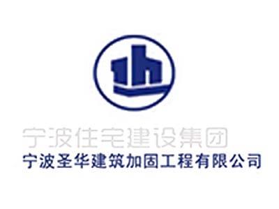 宁波市圣华建筑加固工程有限公司
