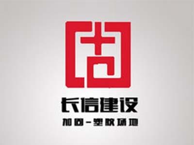 河北长信建设科技有限公司