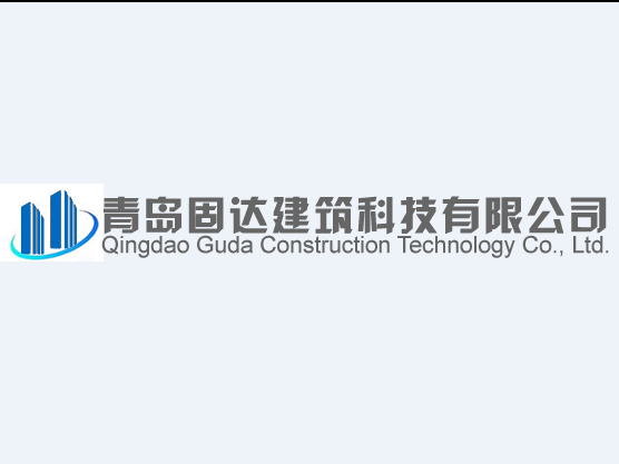 青岛固达建筑科技有限公司