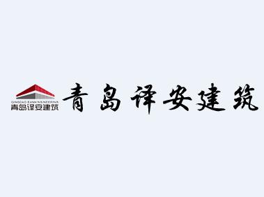 青岛译安建筑工程有限公司