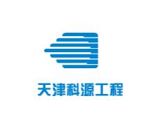 天津科源工程设计有限公司