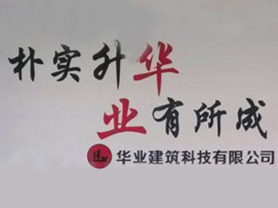 石家庄华业建筑科技有限公司
