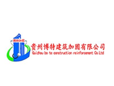 贵州博特建筑加固有限公司