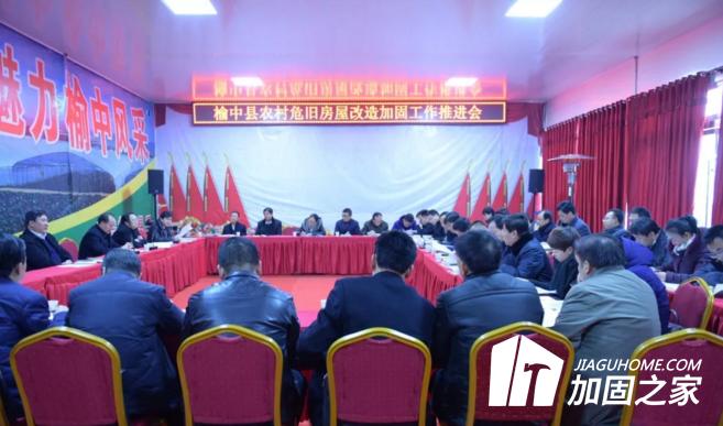 榆中县召开农村危旧房改造加固工作推进会