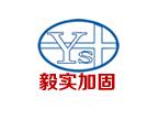 重庆毅实建筑加固工程有限公司